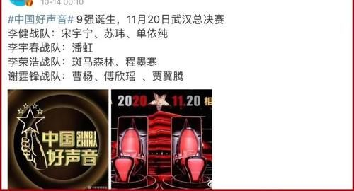 戰隊|網曝《好聲音》全國九強李宇春戰隊只有一人 不是趙紫驊你猜是誰